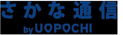 さかな通信 by UOPOCHI