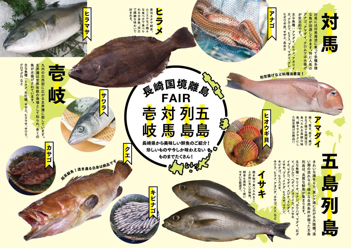 長崎国境離島フェア